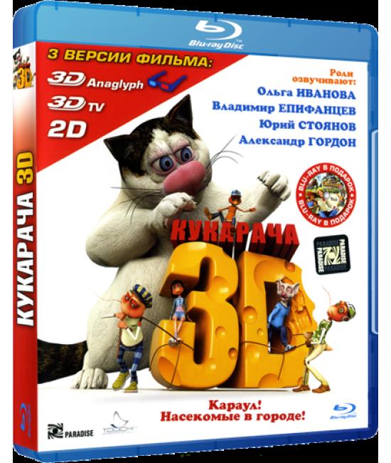 Кукарача  [3D Blu-ray]