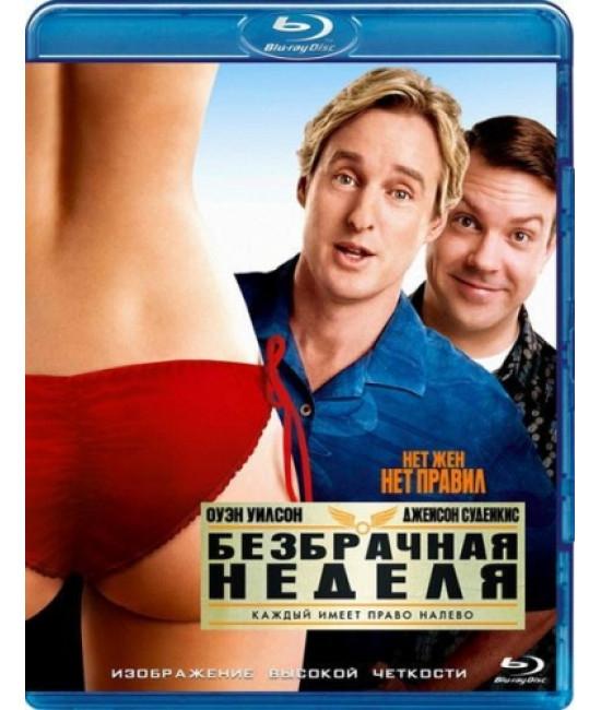Безбрачная неделя [Blu-Ray]