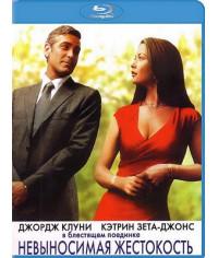Невыносимая жестокость [Blu-ray]