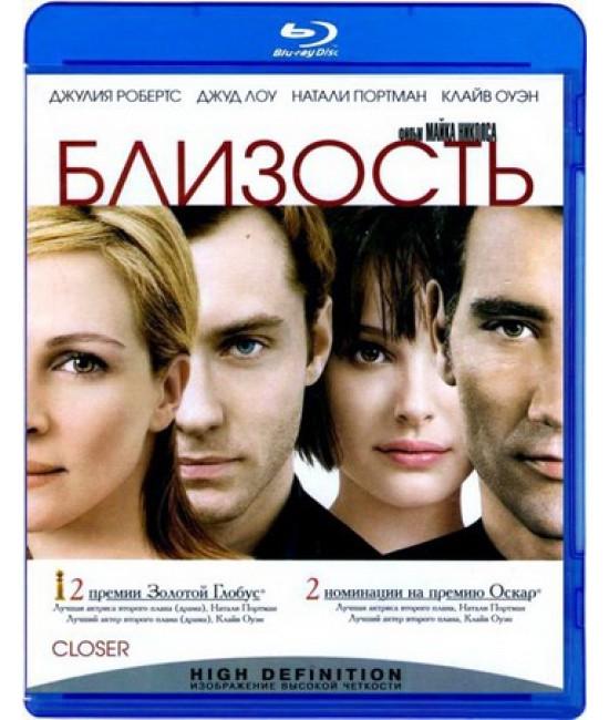 Близость [Blu-Ray]
