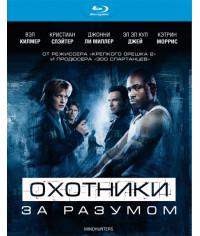 Охотники за разумом [Blu-ray]