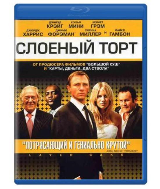 Слоеный торт [Blu-ray]