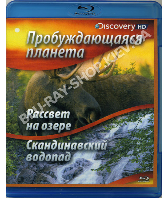 Рассвет на озере и Скандинавский Водопад [Blu-ray]