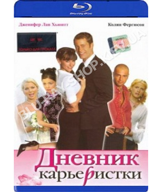 Дневник карьеристки [Blu-Ray]