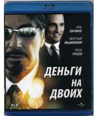 Деньги на двоих [Blu-Ray]