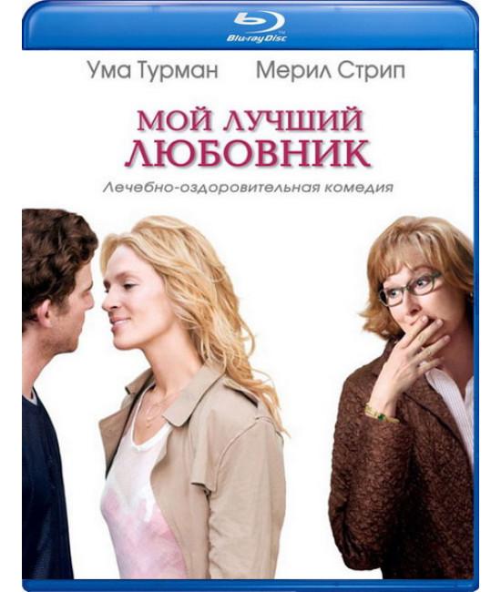 Мой лучший любовник [Blu-ray]