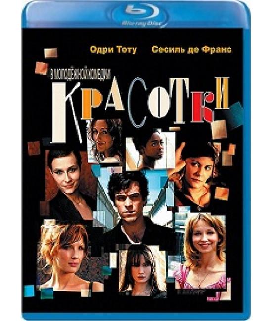 Красотки [Blu-ray]