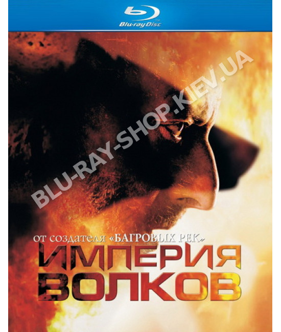 Империя волков [Blu-Ray]