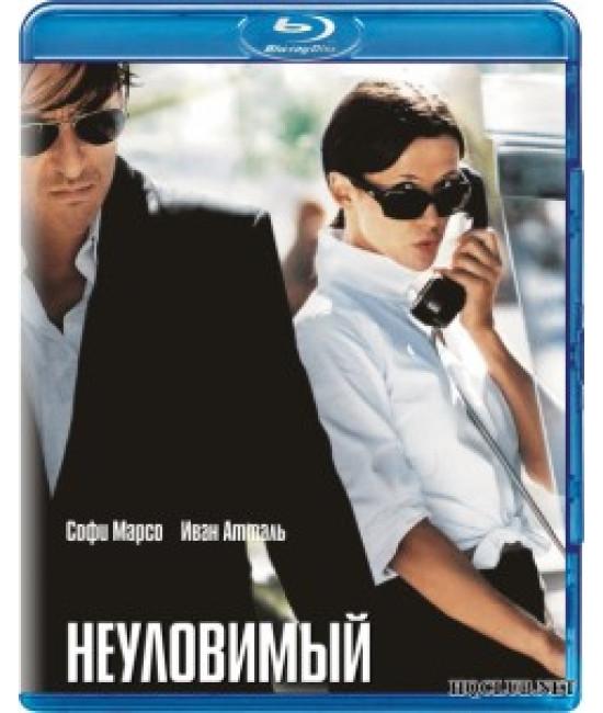 Неуловимый [Blu-ray]