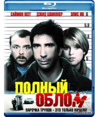 Полный облом [Blu-Ray]