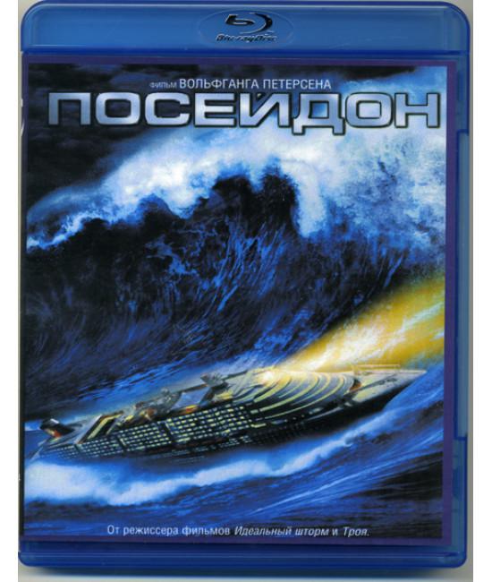 Посейдон [Blu-Ray]