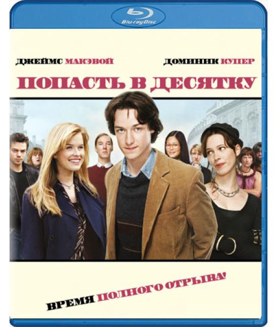 Попасть в десятку [Blu-Ray]