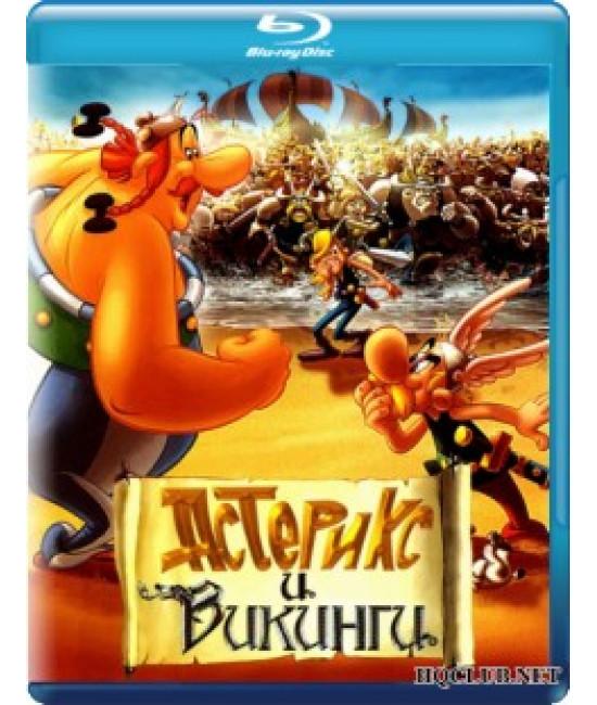 Астерикс и викинги [Blu-Ray]
