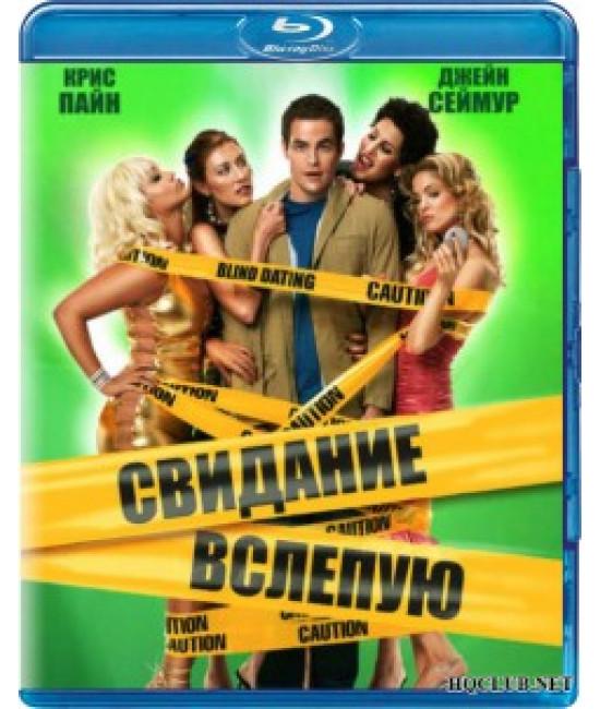 Свидание вслепую [Blu-ray]
