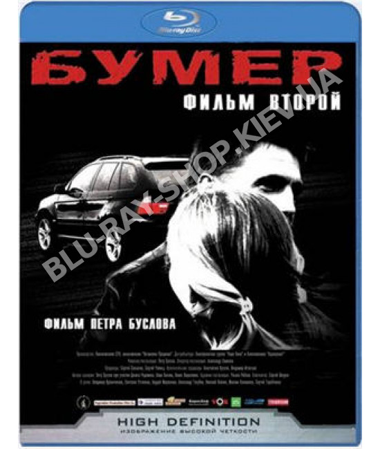 Бумер: Фильм второй [Blu-Ray]