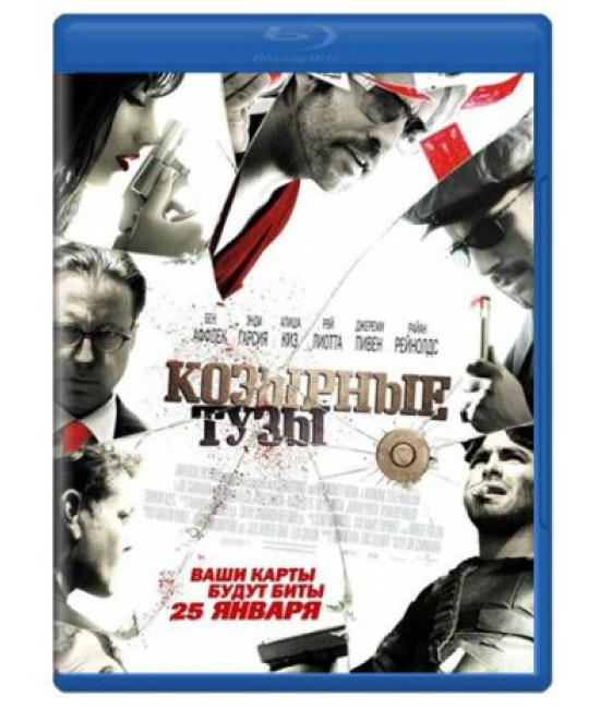 Козырные тузы [Blu-ray]