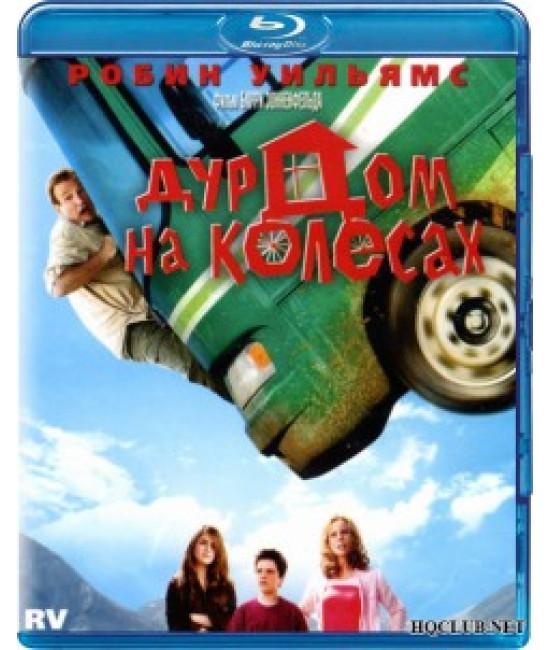 Дурдом на колесах [Blu-Ray]