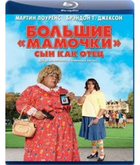 Большие мамочки: Сын как отец [Blu-Ray]