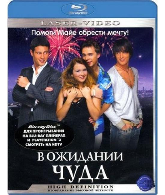 В ожидании чуда [Blu-Ray]