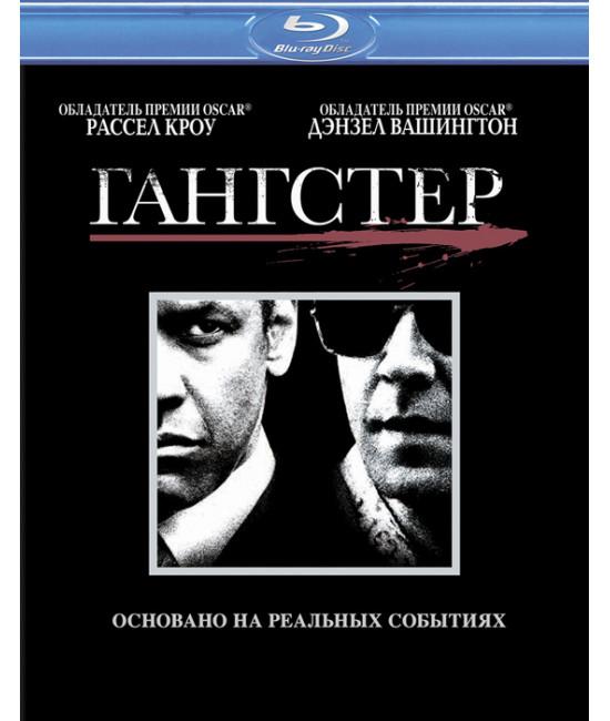 Гангстер [Blu-Ray]