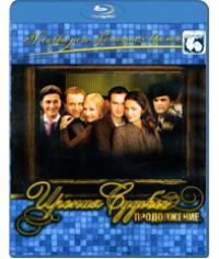 Ирония судьбы: Продолжение [Blu-Ray]