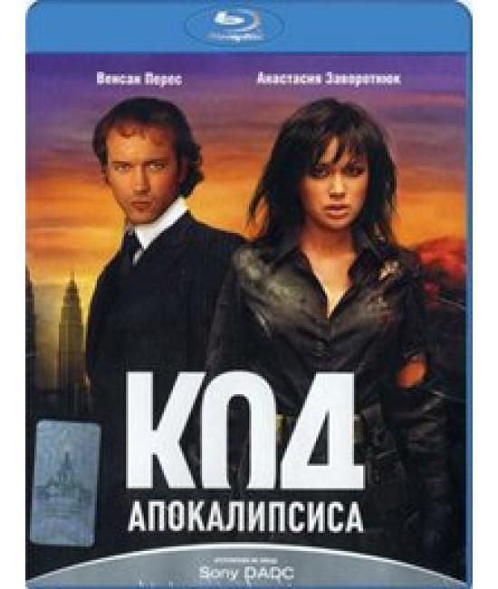 Код апокалипсиса [Blu-ray]