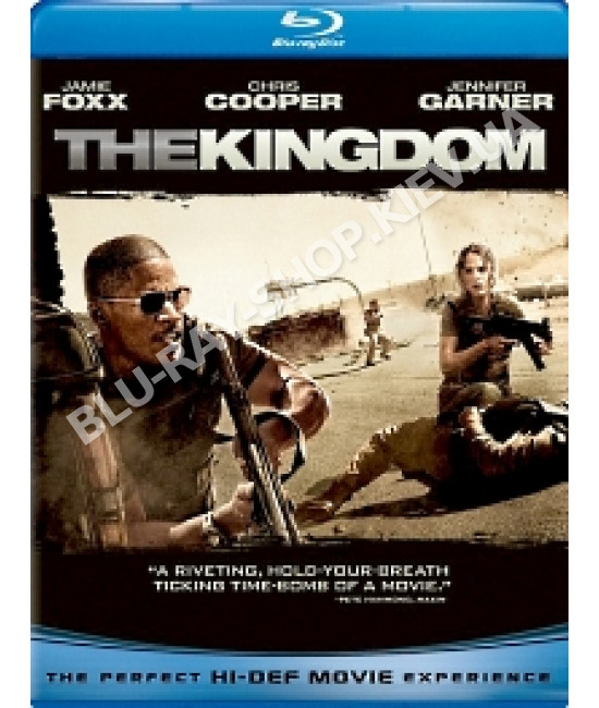 Королевство [Blu-ray]