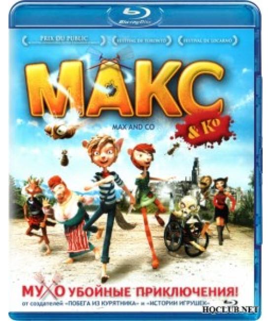 Макс и его компания [Blu-ray]