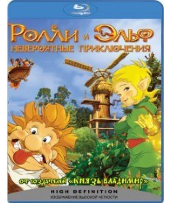 Ролли и Эльф: невероятные приключения [Blu-ray]