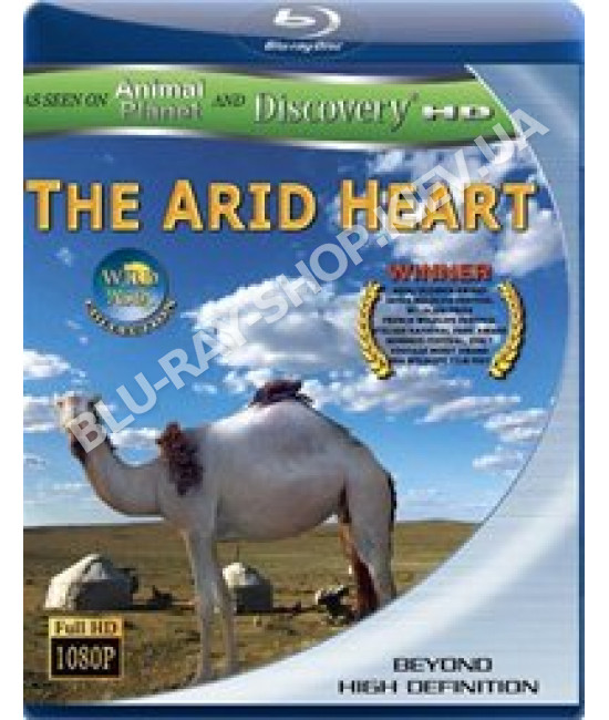 Дикая Азия: Засушливое Сердце [Blu-Ray]