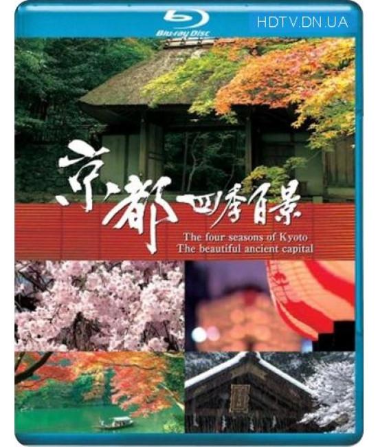 Осенний цвет Киото [Blu-ray]