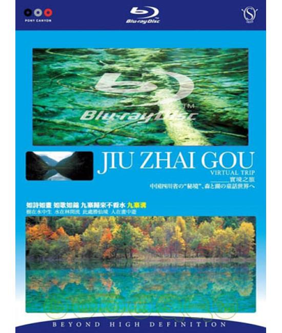 Виртуальное путешествие: Цзючжайгоу [Blu-Ray]