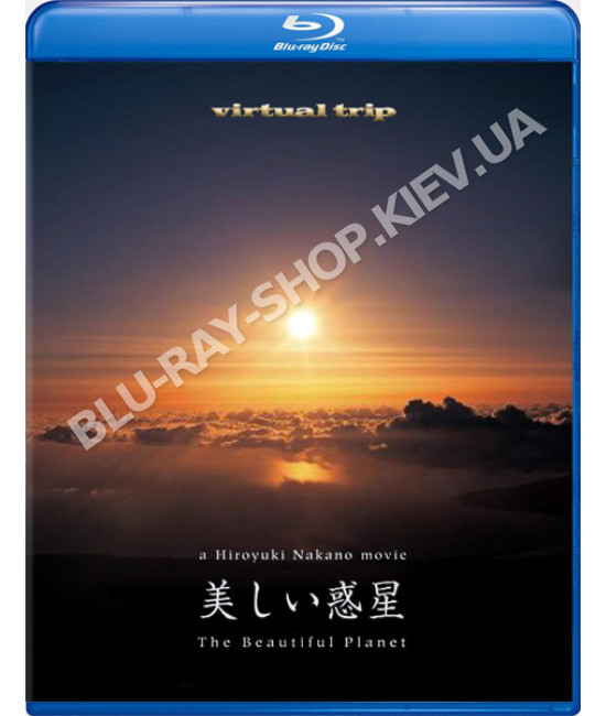 Виртуальное путешествие: Прекрасная планета [Blu-Ray]