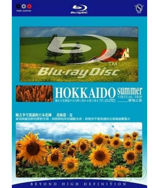 Виртуальное путешествие: Лето в Хоккайдо [Blu-Ray]