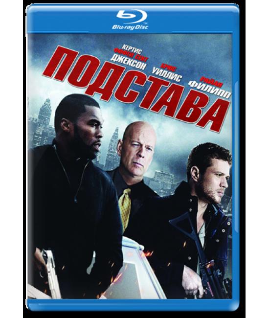 Подстава [Blu-Ray]