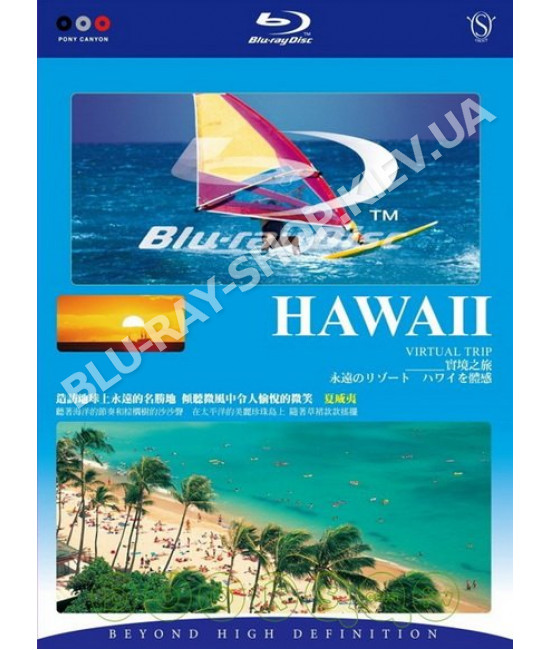 Виртуальное путешествие: Гавайи [Blu-Ray]