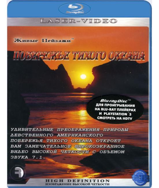 Живые Пейзажи: Тихоокеанское побережье [Blu-Ray]