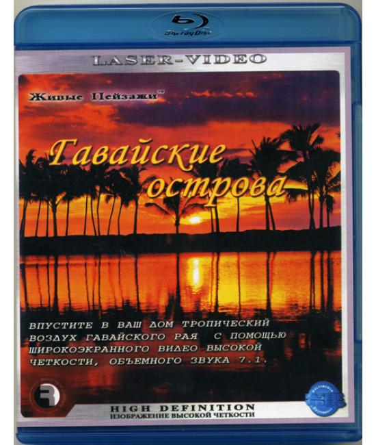 Живые Пейзажи: Гавайские Острова [Blu-Ray]