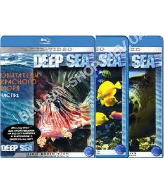 Обитатели Красного моря. Часть 1 2 3 [Blu-ray]