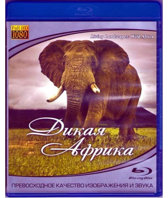 Живые Пейзажи: Дикая Африка [Blu-Ray]