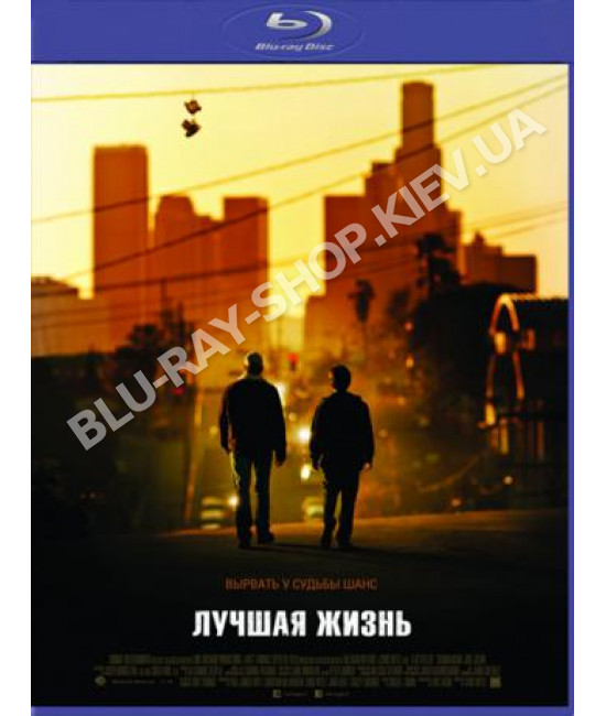 Лучшая жизнь [Blu-ray]