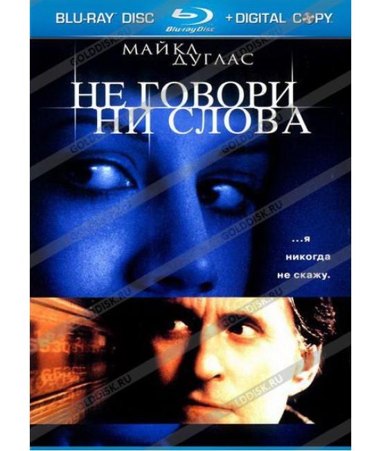 Не говори ни слова [Blu-ray]