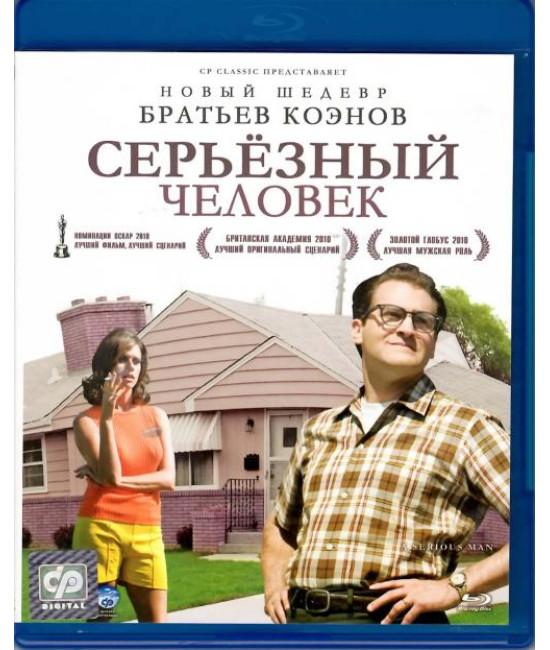 Серьёзный человек [Blu-ray]