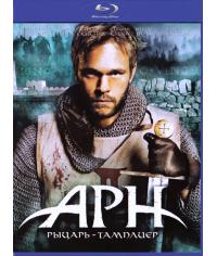 Арн: Рыцарь-тамплиер [Blu-Ray]
