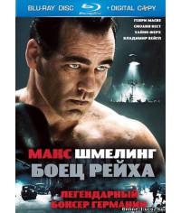 Макс Шмелинг [Blu-ray]