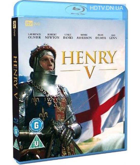 Король Генрих V / Хроника короля Генриха Пятого и его битвы с фр