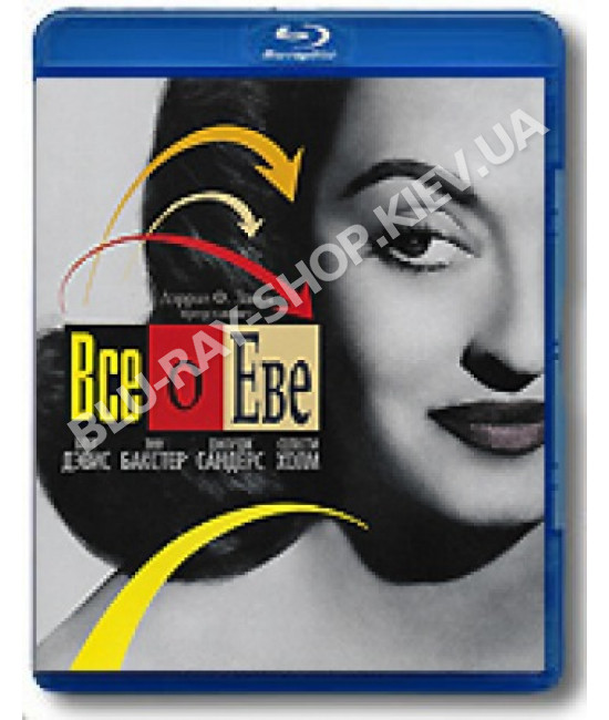 Всё о Еве [Blu-Ray]