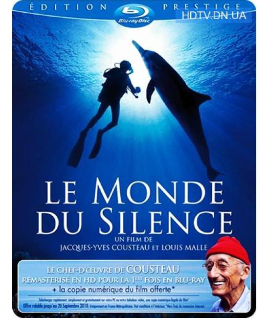 Подводная Одиссея Жака Кусто: Мир тишины [Blu-ray]