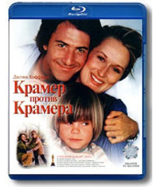 Крамер против Крамера [Blu-ray]