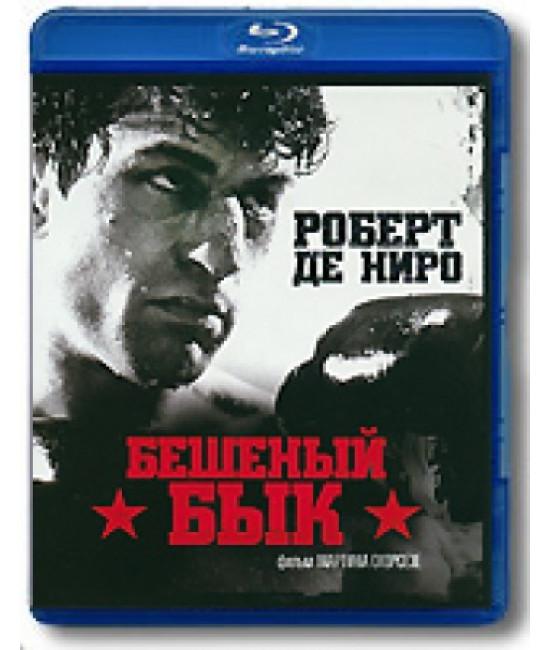 Бешеный Бык [Blu-Ray]